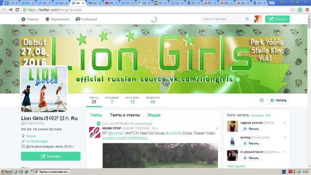 Lion Girls fansite