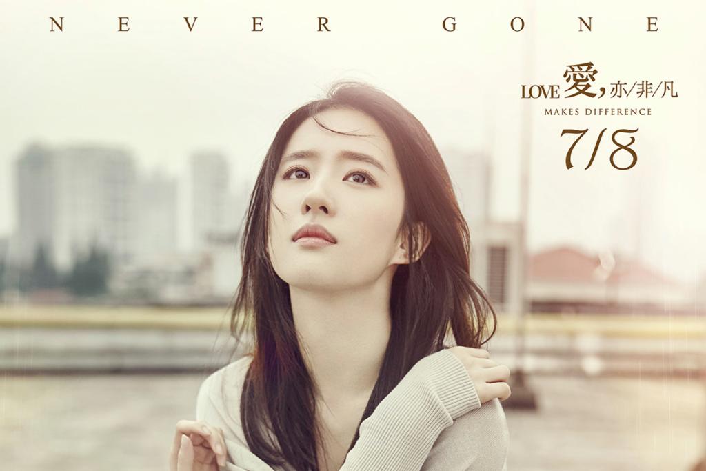 Liu Yifei in Never Gone