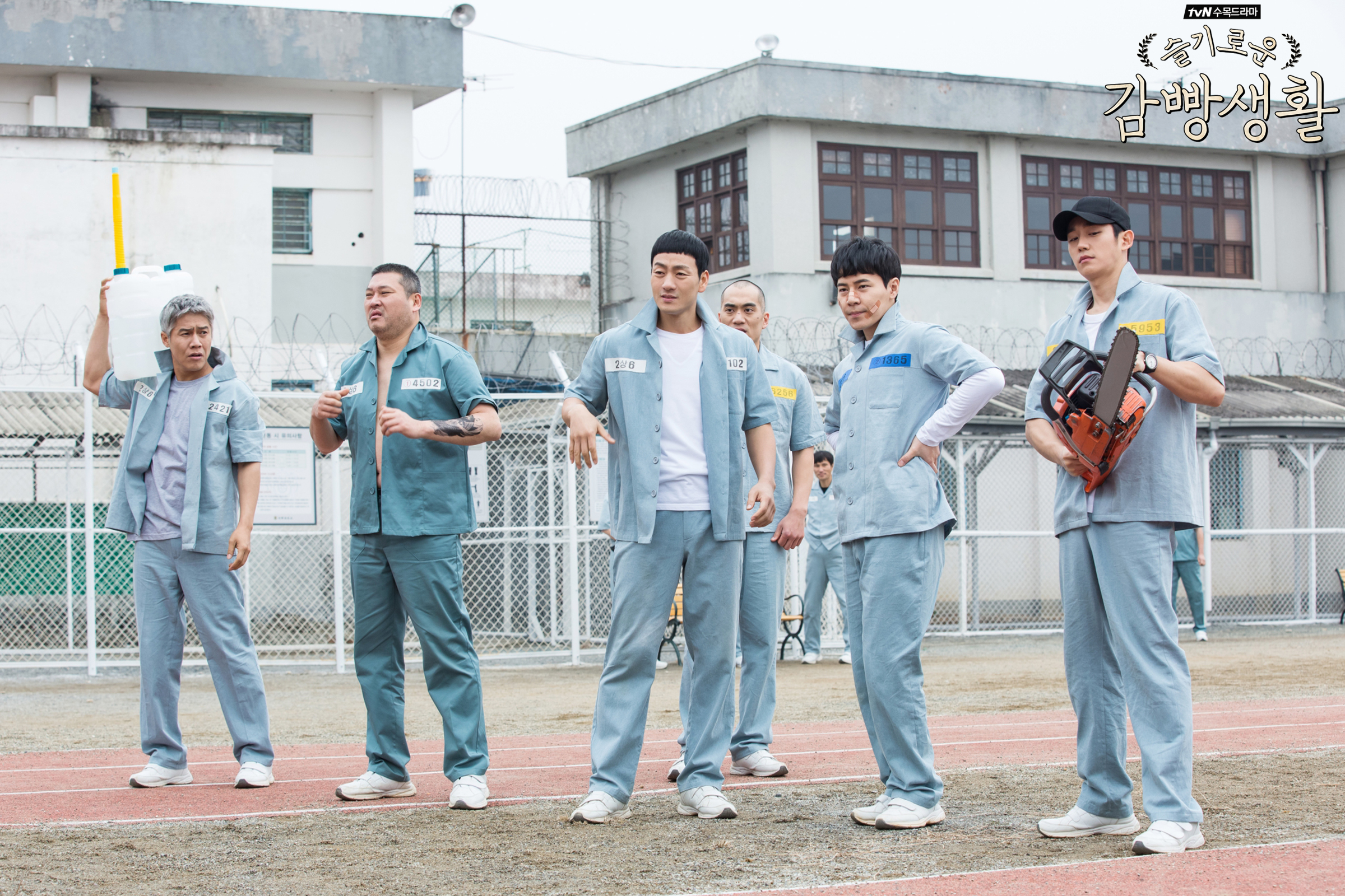 Prison Playbook cast